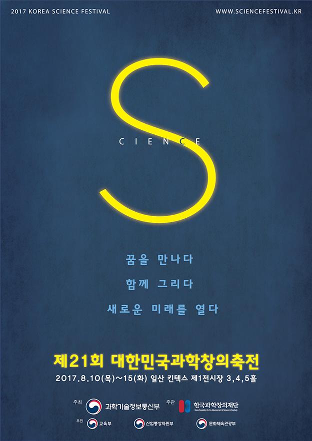 창의축전_수정.png