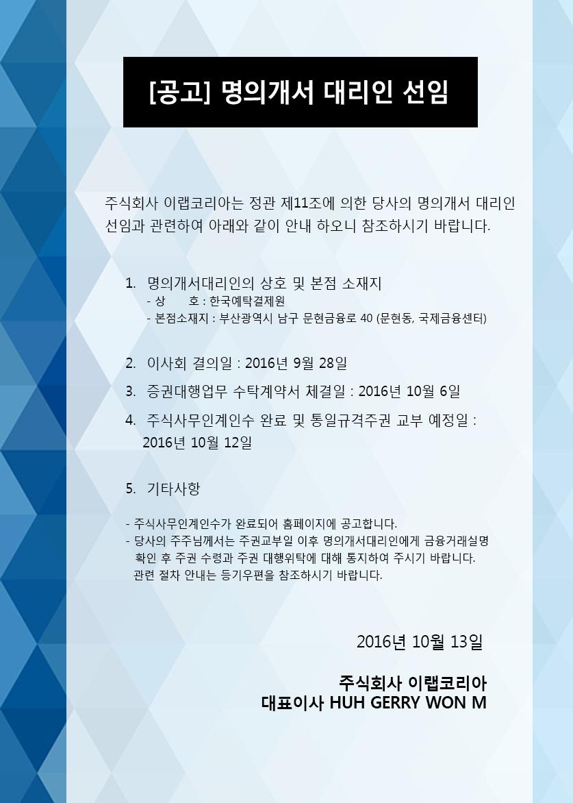 공지팝업_20161013.png